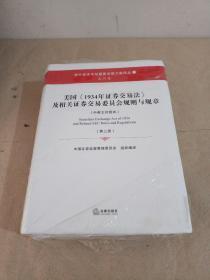 美国《1934年证券交易法》及相关证券交易委员会规则与规章(中英文对照本).(第三;四册)