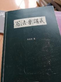 宪法学讲义