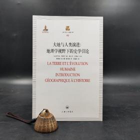 特惠| 大地与人类演进:地理学视野下的史学引论——上海三联人文经典书库