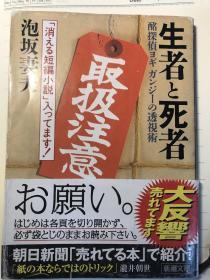 日文原版 泡坂妻夫『生者と死者』文库本