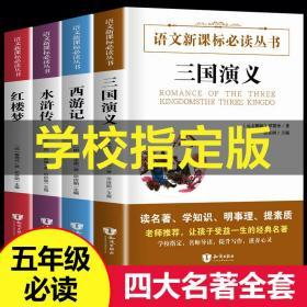 【老师指定】四大名著全套小学生版 五年级必读 三国演义 西游记