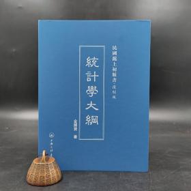 民国沪上初版书:统计学大纲(精装)