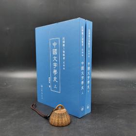 民国沪上初版书:中国文字学史(上下册,精装)