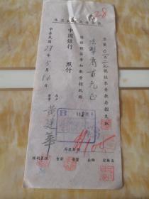民国 中国银行 往来存款取款凭条 28