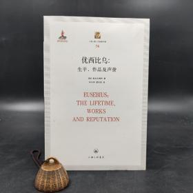 优西比乌:生平、作品及声誉——上海三联人文经典书库  九品