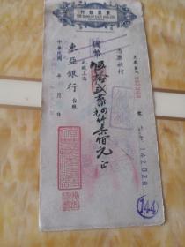 东亚银行支票 23