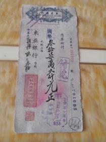 东亚银行支票 22
