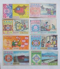 爱国奖券 1984年1985年 共8张不同