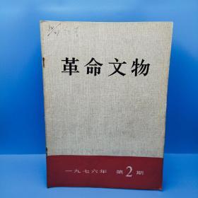 革命文物(1976年)第2期