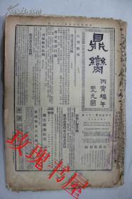 鼎脔美术周刊