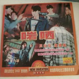 啱晒key VCD电影 主演:范继尧  邱百慧  刘雅丽  邵音音  卢国雄  贝如花