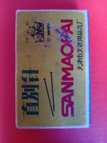 天津市文教用品九厂70年代怀旧老物件(三猫牌)直别针2号针50克装一盒。