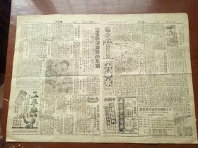 50年代报纸(文史资料)