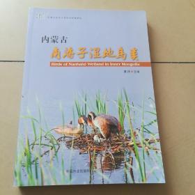 内蒙古南海子湿地自然保护区:内蒙古南海子湿地鸟类