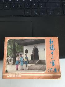 戏剧连环画 【红楼梦十二官】(下集)