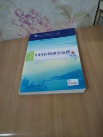 中国传统康复技能(第2版/本科中医药类/配增值)