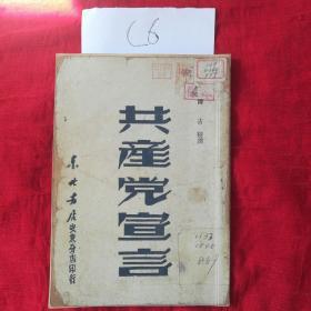 共产党宣言(太原市图书馆影印)