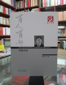 云南文库·票据法论【平装】