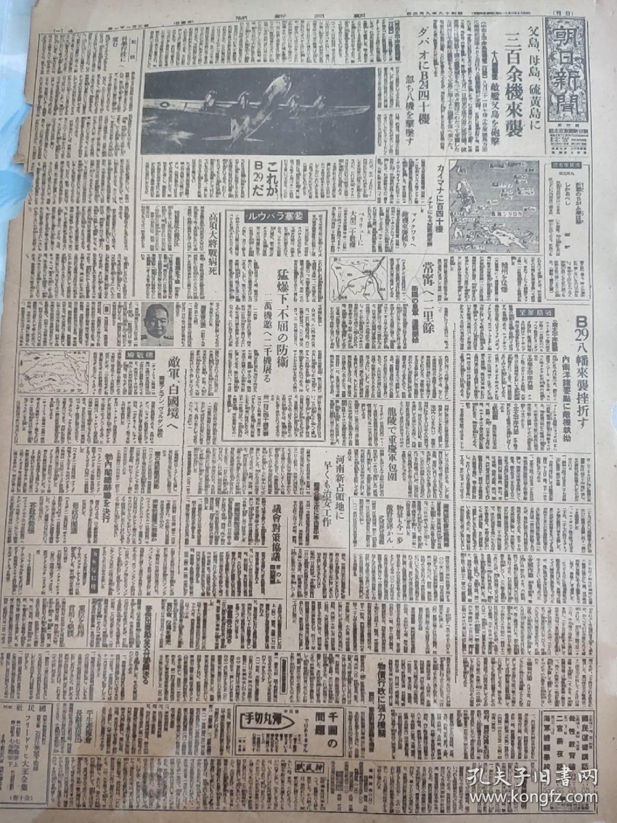 昭和十九年朝日新闻:常宁衡阳河南重庆军