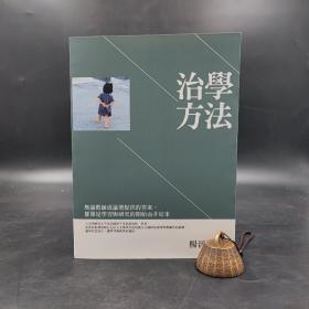 台湾万卷楼  杨晋龙《治學方法》