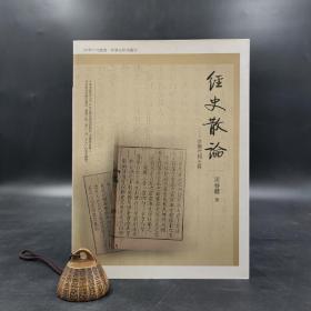 台湾万卷楼版  周春健《經史散論:從現代到古典》(锁线胶订)
