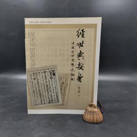 台湾万卷楼版  刘芝庆《經世與安身:中國近世思想史論衡》