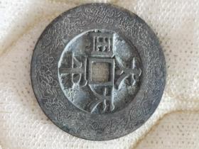 古董老钱币古币铜钱太平天国花钱