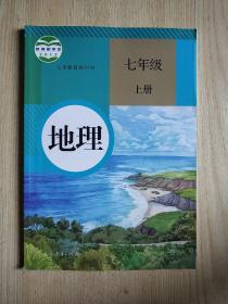 地理 七年级 上册(义务教育教科书)2012年教育部审定
