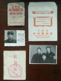 文革时期 红卫兵证 照片 林题