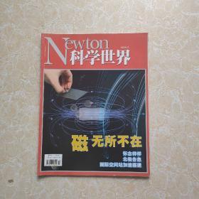 科学世界2008.2