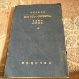 近代物理学中的宇宙观,民国初版