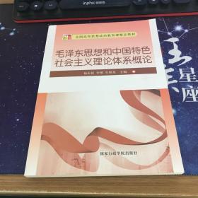 毛泽东思想和中国特色理论体系概论