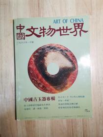 中国文物世界