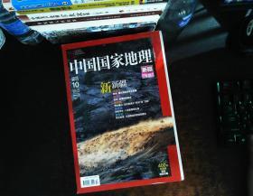 中国国家地理2013.4.5.10.11.12【5本合售】