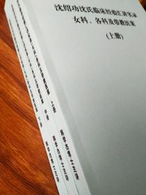 沈绍功沈氏临床经验汇讲实录 沈氏女科 各科及带教医案  授课实录