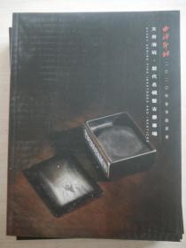 西泠印社2020春拍图录:文房清玩-历代名砚暨古墨