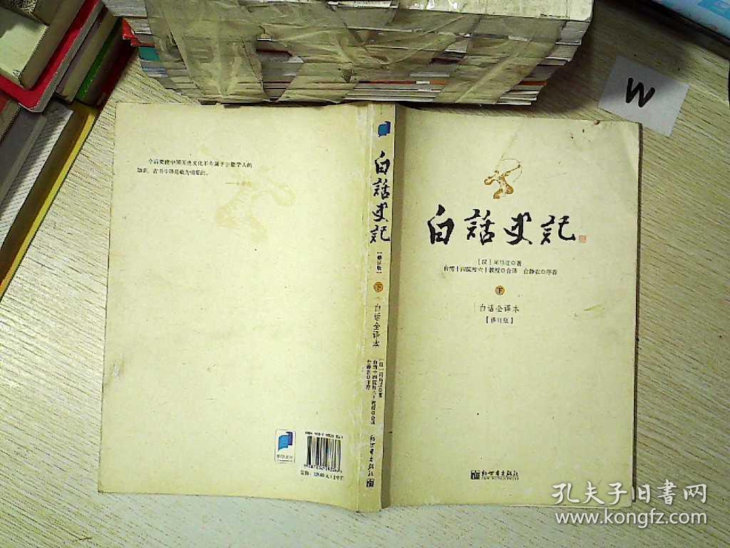 白话史记(下):白话全译本 修订版