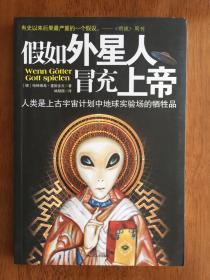 假如外星人冒充上帝:人类是上古宇宙计划中地球实验场的牺牲品