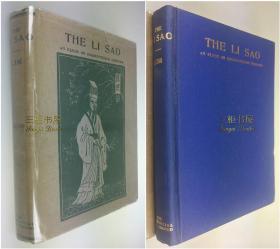 1935年初版《英汉对照离骚》/离骚, 陈培锟题字,厦门大学校长林文庆 博士 译/ Lim Boon Keng / The Li Sao: An Elegy on Encountering Sorrows