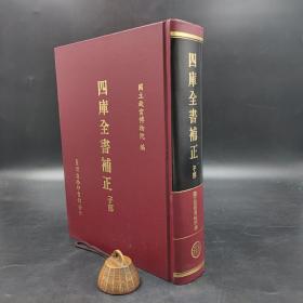 台湾商务版  故宫博物院 著《四库全书补正-子部》(精装)