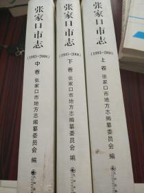 张家口市志(1993-2008) 上中下