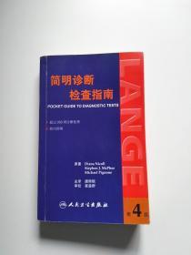 简明诊断检查指南(第4版)一版一印
