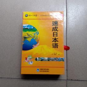 同一个世界外语多媒体系列教材:速成日本语(第1册