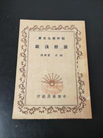《养鸡浅说》,民国24年,中华书局发行,全一册,品如图