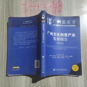 广州文化创意产业发展报告( 2012版)