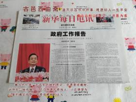 新华每日电讯2009年3月15日
