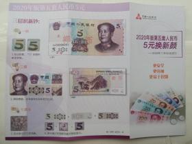 (三款)2020年版第五套人民币5元换新 宣传折页(中国人民银行)