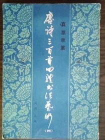 唐诗三百首四体书法艺术(四)