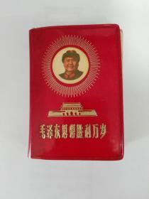 毛主席语录、林副主席指示、九大三合一,一共767页