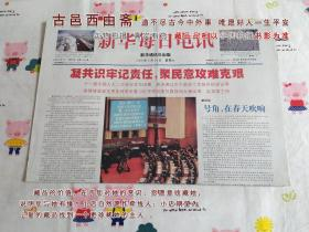 新华每日电讯2009年3月14日